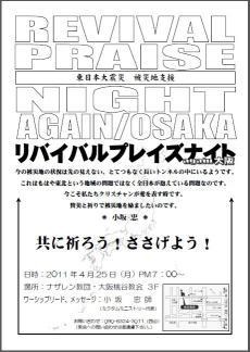 2011shinsai_osaka.jpg