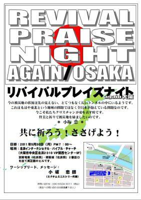 2011shinsai_osaka2.jpg