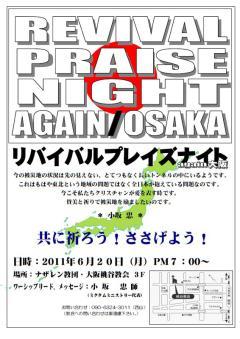 2011shinsai_osaka3.jpg