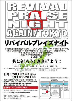 2011shinsai_tokyo.jpg