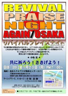 201201_praisenight_osaka.jpg