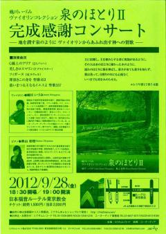 20120928izuminohotori2concert.jpg