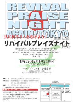 2012_01_17tokyo.jpg