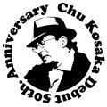 kosakachu50th_logo_s.jpg
